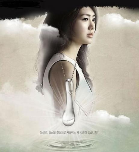 Kalung Drama Korea 49 Days